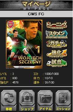 コーエーテクモゲームスのソーシャルサッカーゲーム「100万人の超WORLDサッカー!」、リニューアルにより実写カード実装!2