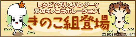 """「クックと魔法のレシピ」がホクトのキャラクター""""きのこ組""""とコラボ1"""