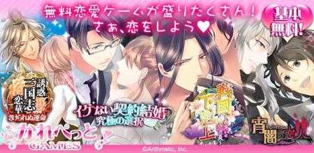 アリスマティック、恋愛ゲームプラットフォーム「かれぺっとGAMES」のAndroidアプリ版をリリース1