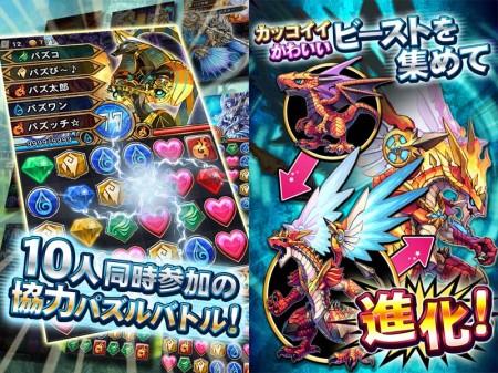 ポケラボとセガの新作iOS向けソーシャルゲームアプリ「運命のパズルビースト」、事前登録者数15000人突破で特典を追加2
