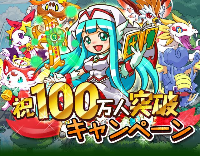 ポケラボのスマホ向けソーシャルゲームアプリ「モンスターパラダイス+」、 100万ダウンロードを突破!1