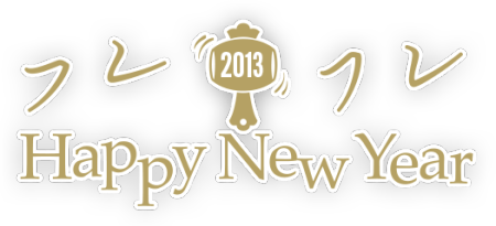 面白法人カヤック、スマホで遊ぶ年賀状「スマホ フレフレ!」を公開1