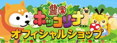 Mobageの人気ソーシャルゲーム「農園ホッコリーナ」、オフィシャルショップをオープン!1