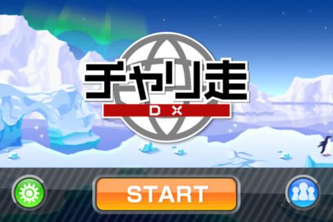 スパイシーソフトのスマホ向けアクションゲーム「チャリ走 DX」、150万ダウンロード突破!1