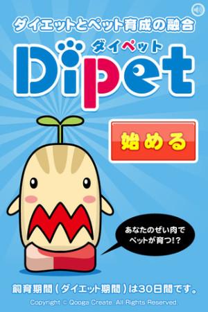 自分のぜい肉でペットを育てよう! クーガクリエイト、iOS向けダイエットアプリ 「ダイペット」をリリース1