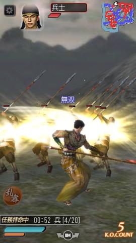 スマホで一騎当千!---コーエーテクモゲームス、GREEにてスマホ向けゲームアプリ「真・三國無双 SLASH」をリリース1