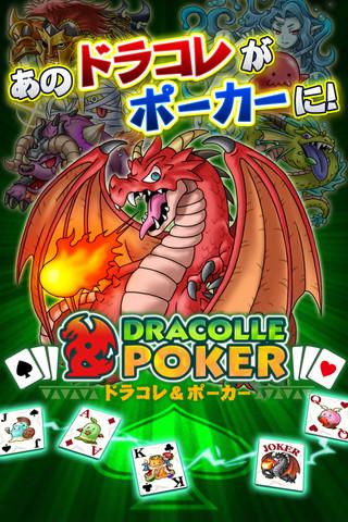 KONAMI、人気ソーシャルゲーム「ドラコレ」とポーカーを組み合わせた最新iOSゲーム「ドラコレ&ポーカー」をリリース!1