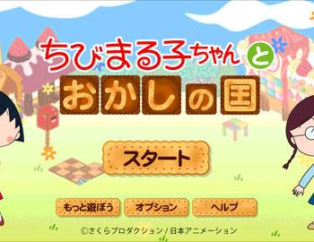 ビーライン、まるちゃんと一緒におかしの国を作るスマホ向けゲーム「ちびまる子ちゃんとおかしの国」のiOS版をリリース