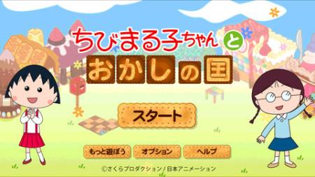 ビーライン、まるちゃんと一緒におかしの国を作るスマホ向けゲーム「ちびまる子ちゃんとおかしの国」のiOS版をリリース1