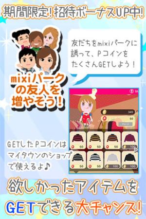 mixi、女性向け洋服定期購入サービス「Petite jeté」とスマホ向け3D仮想空間アプリ「mixiパーク」を終了2