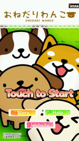 「秘密結社 鷹の爪」ともコラボ! バンダイ、スマホ向けゲームアプリ「おねだりわんこ」をリリースした1