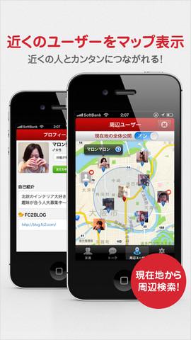 FC2、コミュニケーションアプリ「FC2Talk」をリリース!1