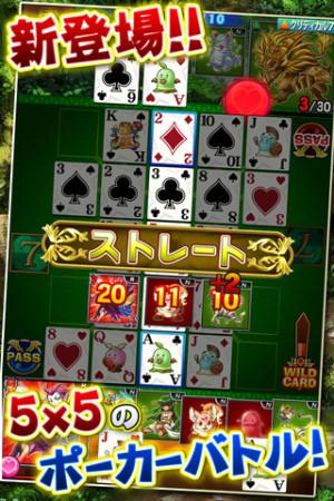 KONAMI、人気ソーシャルゲーム「ドラコレ」とポーカーを組み合わせた最新iOSゲーム「ドラコレ&ポーカー」をリリース!2