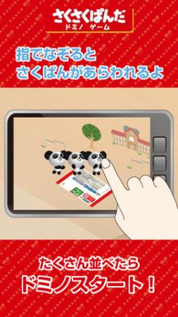 """パンダの""""さくぱん""""がARで飛び出す! お菓子「さくさくぱんだ」のiOS向けARアプリ「さくさくぱんだドミノゲーム」配信中2"""