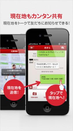 FC2、位置情報を利用したメッセージングアプリ「FC2Talk」をリリース!2