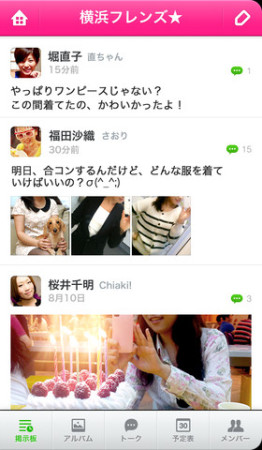 NHN Japan、LINEの友達とカレンダー共有ができる「LINE BAND」をリリース3