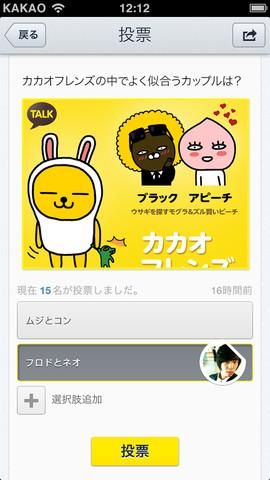 カカオトーク、投票を通じてコミュニケーションできる「カカオポール」を日本先行公開1