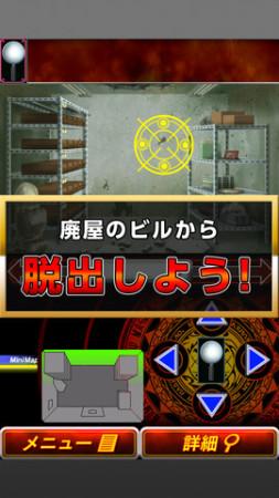 コトブキソリューション、「仮面ライダーウィザード」のiOS向け脱出ゲーム「脱出ゲーム×仮面ライダーウィザード」をリリース2