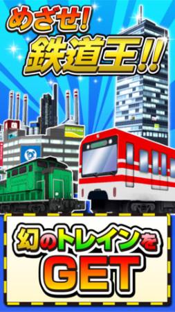 コロプラ、スマホ向けトレイン&街作りゲームアプリ「トレインシティ!」のiOS版をリリース1