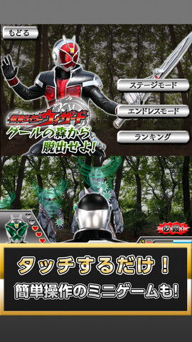 コトブキソリューション、「仮面ライダーウィザード」のiOS向け脱出ゲーム「脱出ゲーム×仮面ライダーウィザード」をリリース1