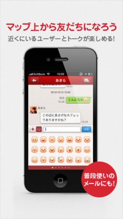 FC2、位置情報を利用したメッセージングアプリ「FC2Talk」をリリース!3
