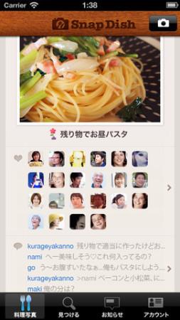 料理写真共有アプリ「SnapDish」、7言語のサポートを開始2