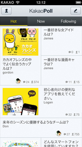 カカオトーク、投票を通じてコミュニケーションできる「カカオポール」を日本先行公開2