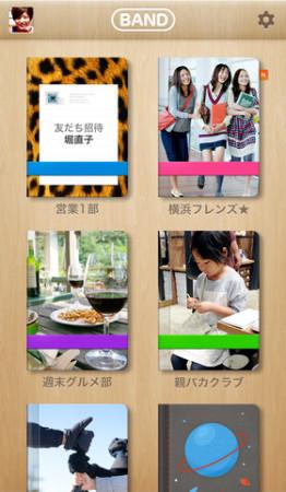 NHN Japan、LINEの友達とカレンダー共有ができる「LINE BAND」をリリース2