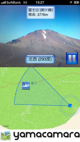 スマホをかざすと山の名前が分かる---ティーウェイブ、iOS向けARアプリ「山カメラ。」をリリース1