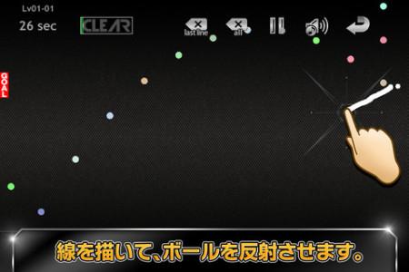 エーブレイン、ボールをゴールまで誘導するiOS向けパズルゲーム「BALL RUSH」をリリース2