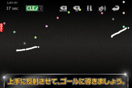 エーブレイン、ボールをゴールまで誘導するiOS向けパズルゲーム「BALL RUSH」をリリース3