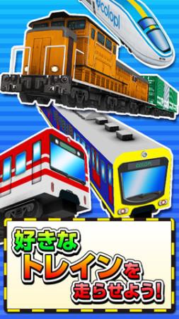 コロプラ、スマホ向けトレイン&街作りゲームアプリ「トレインシティ!」のiOS版をリリース3