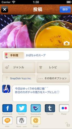 料理写真共有アプリ「SnapDish」、7言語のサポートを開始3