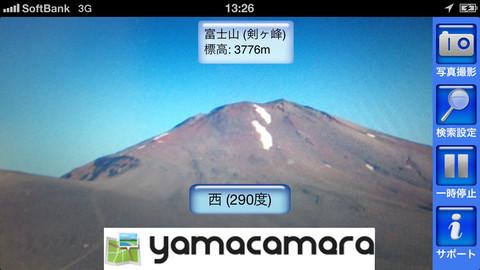 スマホをかざすと山の名前が分かる---ティーウェイブ、iOS向けARアプリ「山カメラ。」をリリース2