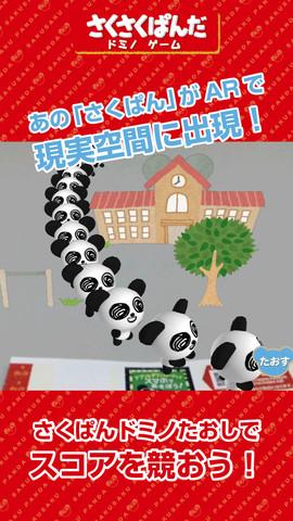 """パンダの""""さくぱん""""がARで飛び出す! お菓子「さくさくぱんだ」のiOS向けARアプリ「さくさくぱんだドミノゲーム」配信中1"""