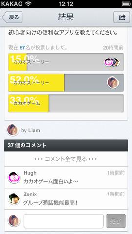 カカオトーク、投票を通じてコミュニケーションできる「カカオポール」を日本先行公開3