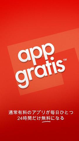 アプリ紹介アプリ「AppGratis」、1350万ドル資金調達