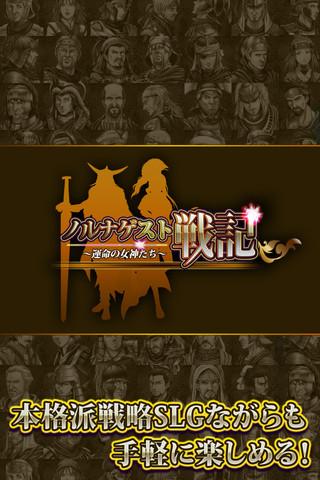 台湾Unalis Corporation、日本参入第一弾タイトルのiOSゲーム「ノルナゲスト戦記 ~運命の女神たち~」をリリース