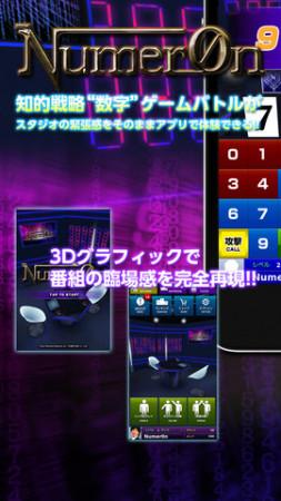 フジテレビのiOS向けゲームアプリ「Numer0n」、累計200万ダウンロード突破! Android版は2月上旬にAmazonにて配信1