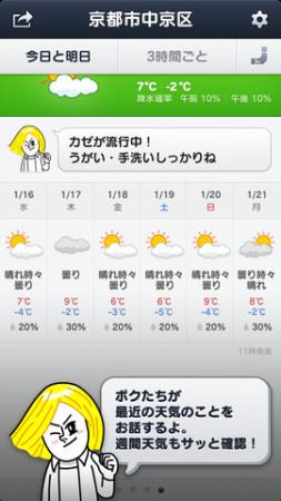 LINEキャラが毎日の天気を教えてくれる! NHN Jpana、天気予報・災害情報アプリ「LINE天気」をリリース3