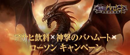 Cygames、ソーシャルゲーム「神撃のバハムート」にてアサヒ飲料&ローソンとのタイアップキャンペーンを実施1