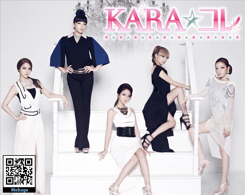 アイドルグループ「KARA」が実写で登場! KONAMI、Mobageにてソーシャルゲーム「KARA☆コレ」を提供開始1