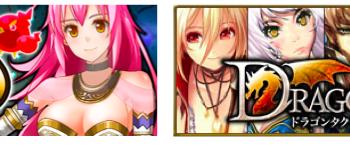 enishのソーシャルゲーム「ボクらのポケットダンジョン2」と「ドラゴンタクティクス」、ユーザー数50万人突破!