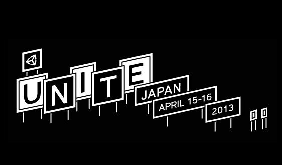 Unity公式イベント「Unite」が日本でも開催決定! 東京・汐留にて4/15~16開催