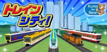 コロプラ、スマホ向けトレイン&街作りゲームアプリ「トレインシティ!」をリリース1