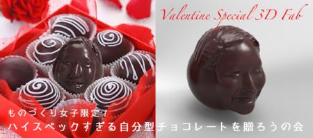 """ものづくり女子限定! 3Dスキャナ&3Dプリンタを使って""""自分型チョコレート""""を贈ろう!1"""