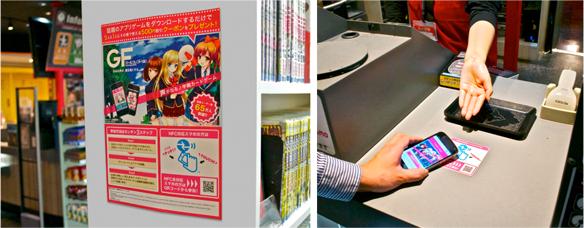 サイバーエージェントら、NFC搭載スマホを活用した「リアル・リワード広告」を開発 Amebaのソーシャルゲーム「ガールフレンド(仮)」で実証実験も開始