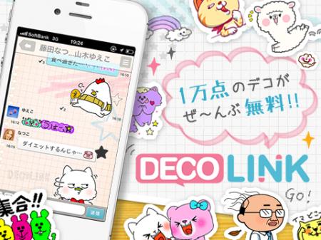 最大100名まで同時メッセOK! サイバーエージェント、ティーン女子向けメッセージングアプリ「DECOLINK」をリリース1