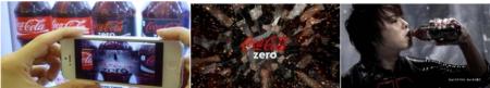 コカ・コーラ、世界初の自動販売機向けARアプリを4月より導入 デモコンテンツをAR三兄弟が製作2