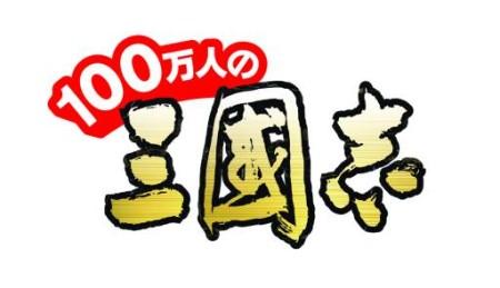 コーエーテクモゲームス、dゲームにてソーシャル・シミュレーションゲーム「100万人の三國志」を提供開始1